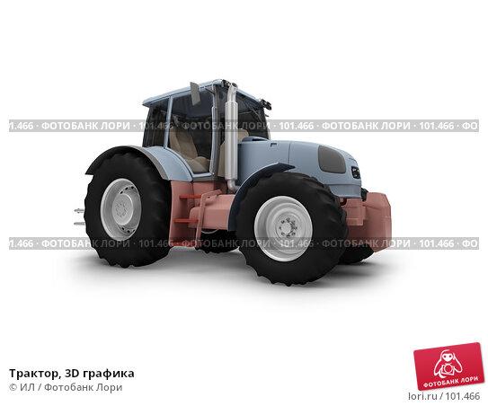 Трактор, 3D графика, иллюстрация № 101466 (c) ИЛ / Фотобанк Лори