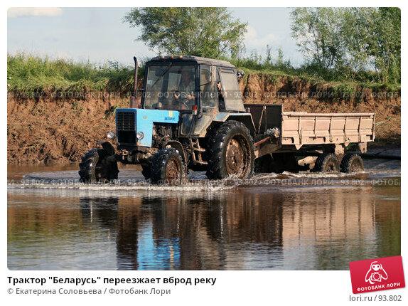 """Трактор """"Беларусь"""" переезжает вброд реку, фото № 93802, снято 2 августа 2007 г. (c) Екатерина Соловьева / Фотобанк Лори"""