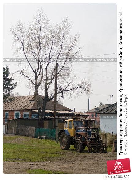 Трактор, деревня Зеленовка, Крапивинский район, Кемеровская область, фото № 308802, снято 9 мая 2008 г. (c) Михаил Павлов / Фотобанк Лори