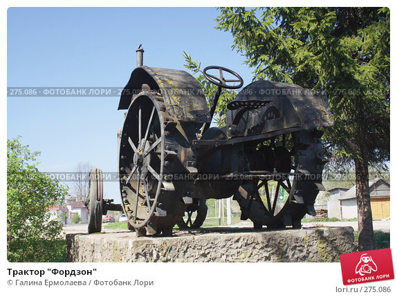 """Трактор """"Фордзон"""", фото № 275086, снято 3 мая 2008 г. (c) Галина Ермолаева / Фотобанк Лори"""