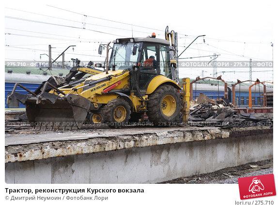 Трактор, реконструкция Курского вокзала, эксклюзивное фото № 275710, снято 24 марта 2008 г. (c) Дмитрий Нейман / Фотобанк Лори