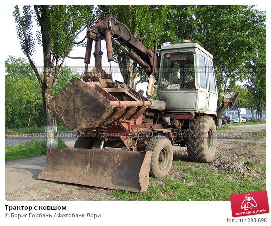 Купить «Трактор с ковшом», фото № 283698, снято 3 марта 2008 г. (c) Борис Горбань / Фотобанк Лори