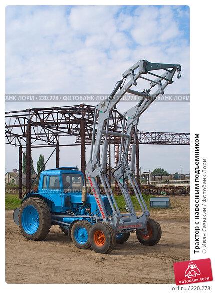 Трактор с навесным подъемником, фото № 220278, снято 8 сентября 2004 г. (c) Иван Сазыкин / Фотобанк Лори