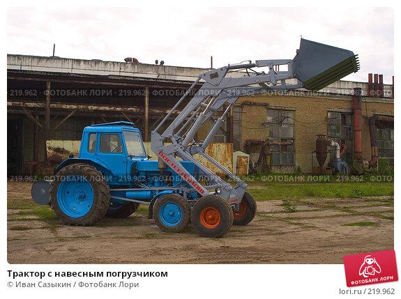 Трактор с навесным погрузчиком, фото № 219962, снято 8 сентября 2004 г. (c) Иван Сазыкин / Фотобанк Лори