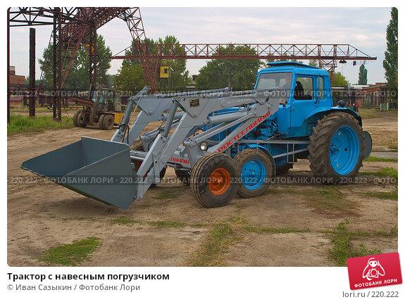 Трактор с навесным погрузчиком, фото № 220222, снято 8 сентября 2004 г. (c) Иван Сазыкин / Фотобанк Лори