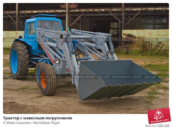Купить «Трактор с навесным погрузчиком», фото № 220226, снято 8 сентября 2004 г. (c) Иван Сазыкин / Фотобанк Лори