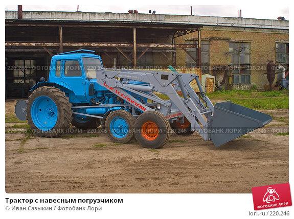 Купить «Трактор с навесным погрузчиком», фото № 220246, снято 8 сентября 2004 г. (c) Иван Сазыкин / Фотобанк Лори