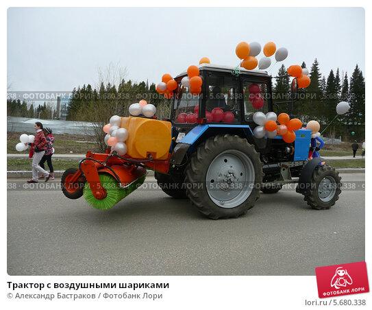 Трактор с воздушными шариками (2011 год). Редакционное фото, фотограф Александр Бастраков / Фотобанк Лори