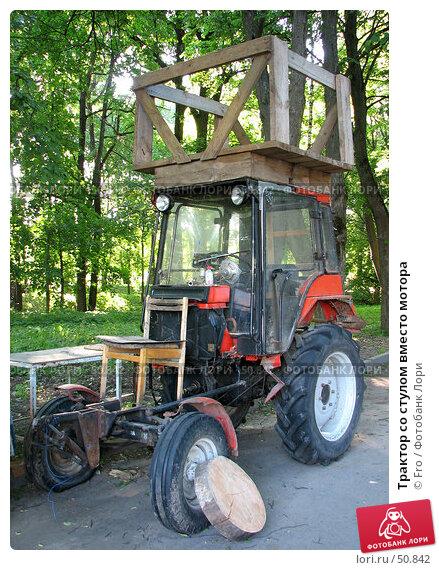 Трактор со стулом вместо мотора, фото № 50842, снято 2 июня 2007 г. (c) Fro / Фотобанк Лори