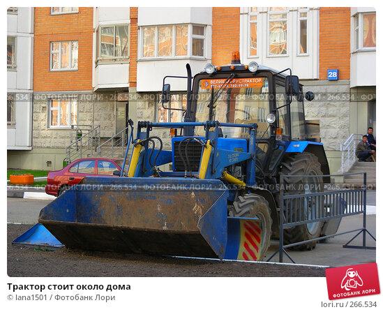Трактор стоит около дома, эксклюзивное фото № 266534, снято 28 апреля 2008 г. (c) lana1501 / Фотобанк Лори