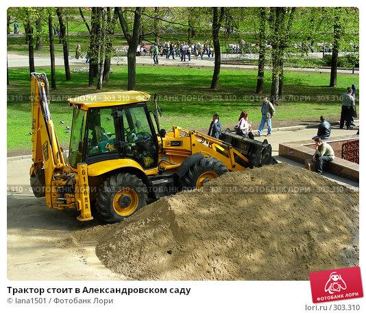 Трактор стоит в Александровском саду, эксклюзивное фото № 303310, снято 27 апреля 2008 г. (c) lana1501 / Фотобанк Лори