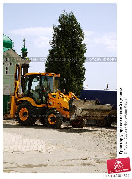 Купить «Трактор у православной церкви», фото № 301594, снято 21 мая 2008 г. (c) Павел Савин / Фотобанк Лори