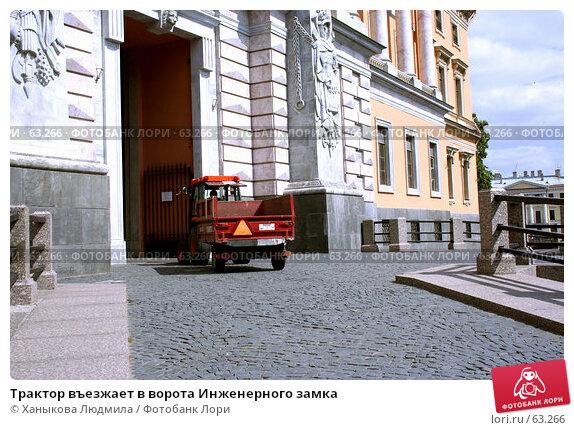 Купить «Трактор въезжает в ворота Инженерного замка», фото № 63266, снято 11 июля 2007 г. (c) Ханыкова Людмила / Фотобанк Лори