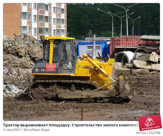 Трактор выравнивает площадку. Строительство жилого комплекса в микрорайоне «1 Мая», Балашиха, Московская область, эксклюзивное фото № 312838, снято 4 июня 2008 г. (c) lana1501 / Фотобанк Лори