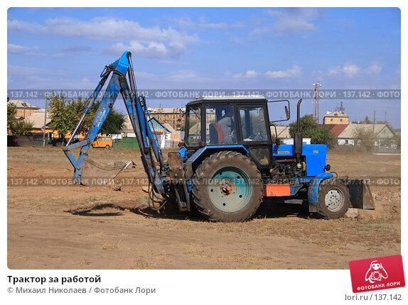 Купить «Трактор за работой», фото № 137142, снято 25 сентября 2007 г. (c) Михаил Николаев / Фотобанк Лори