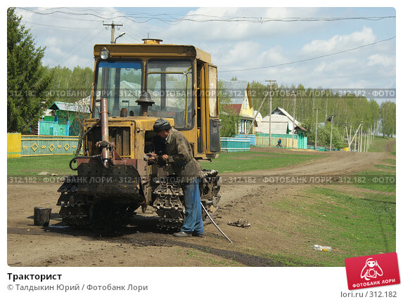 Тракторист, фото № 312182, снято 24 мая 2008 г. (c) Талдыкин Юрий / Фотобанк Лори