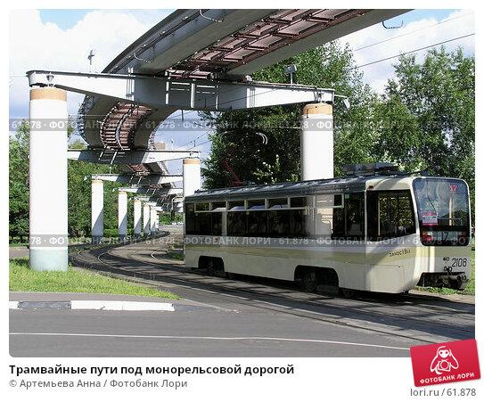 Трамвайные пути под монорельсовой дорогой, фото № 61878, снято 23 февраля 2017 г. (c) Артемьева Анна / Фотобанк Лори