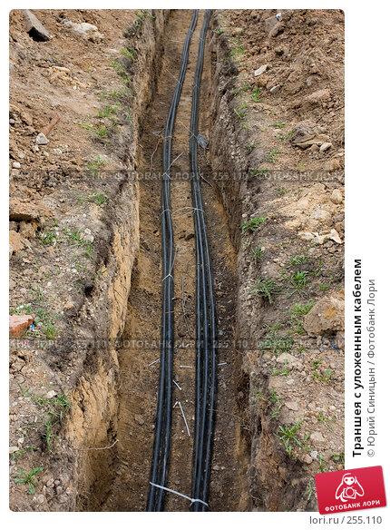 Траншея с уложенным кабелем, фото № 255110, снято 13 апреля 2008 г. (c) Юрий Синицын / Фотобанк Лори