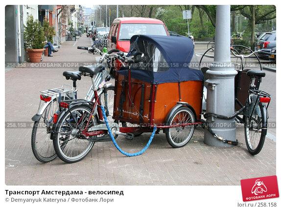 Транспорт Амстердама - велосипед, фото № 258158, снято 13 апреля 2007 г. (c) Demyanyuk Kateryna / Фотобанк Лори