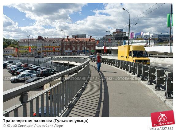 Транспортная развязка (Тульская улица), фото № 227362, снято 29 августа 2007 г. (c) Юрий Синицын / Фотобанк Лори
