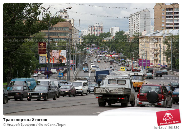Транспортный поток, фото № 196830, снято 28 июля 2006 г. (c) Андрей Ерофеев / Фотобанк Лори