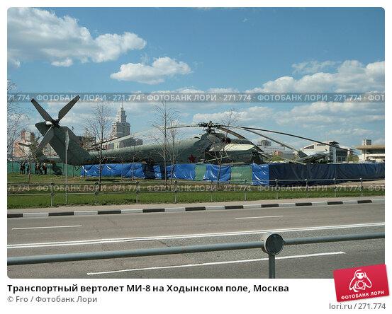 Транспортный вертолет МИ-8 на Ходынском поле, Москва, фото № 271774, снято 27 апреля 2008 г. (c) Fro / Фотобанк Лори