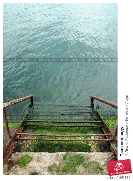 Трап под воду, фото № 195534, снято 8 сентября 2007 г. (c) Лидия Рыженко / Фотобанк Лори