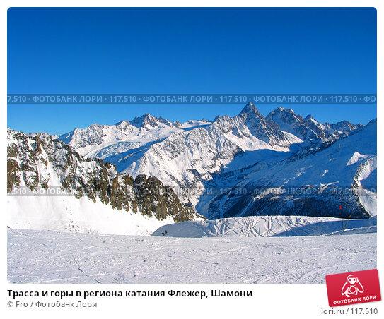 Трасса и горы в региона катания Флежер, Шамони, фото № 117510, снято 7 декабря 2016 г. (c) Fro / Фотобанк Лори