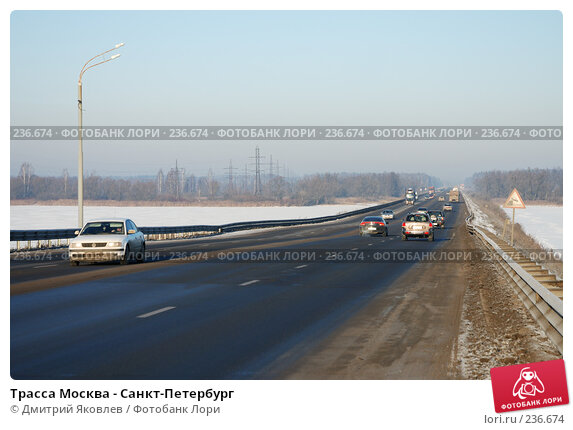 Купить «Трасса Москва - Санкт-Петербург», фото № 236674, снято 7 января 2008 г. (c) Дмитрий Яковлев / Фотобанк Лори