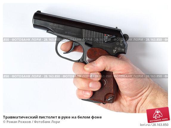 Купить «Травматический пистолет в руке на белом фоне», фото № 28163850, снято 10 марта 2018 г. (c) Роман Рожков / Фотобанк Лори