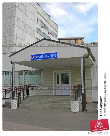 Травмпункт, эксклюзивное фото № 302142, снято 28 мая 2008 г. (c) Татьяна Юни / Фотобанк Лори