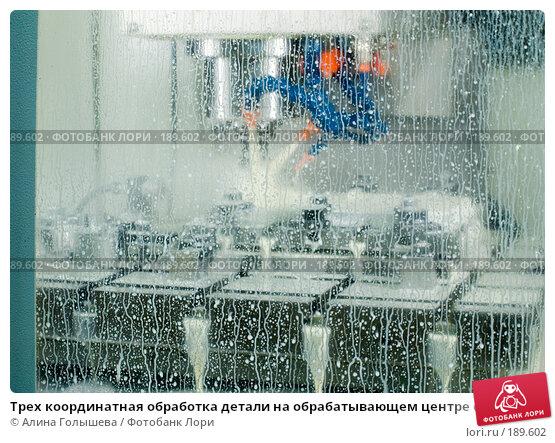 Трех координатная обработка детали на обрабатывающем центре с ЧПУ, эксклюзивное фото № 189602, снято 24 января 2008 г. (c) Алина Голышева / Фотобанк Лори