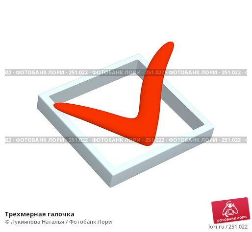 Трехмерная галочка, иллюстрация № 251022 (c) Лукиянова Наталья / Фотобанк Лори