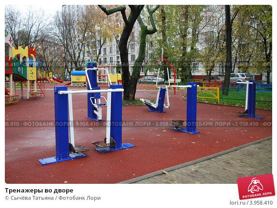 Купить «Тренажеры во дворе», фото № 3958410, снято 22 октября 2012 г. (c) Сычёва Татьяна / Фотобанк Лори