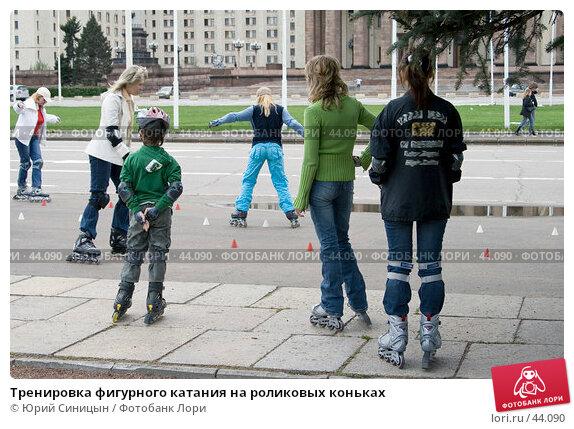 Тренировка фигурного катания на роликовых коньках, фото № 44090, снято 13 мая 2007 г. (c) Юрий Синицын / Фотобанк Лори