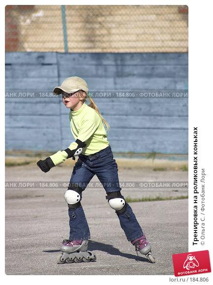 Тренировка на роликовых коньках, фото № 184806, снято 25 октября 2016 г. (c) Ольга С. / Фотобанк Лори