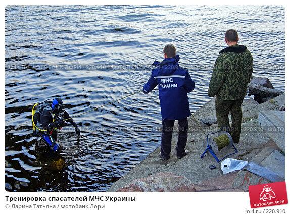 Купить «Тренировка спасателей МЧС Украины», фото № 220910, снято 9 марта 2008 г. (c) Ларина Татьяна / Фотобанк Лори