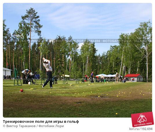 Тренировочное поле для игры в гольф, эксклюзивное фото № 192694, снято 31 мая 2006 г. (c) Виктор Тараканов / Фотобанк Лори