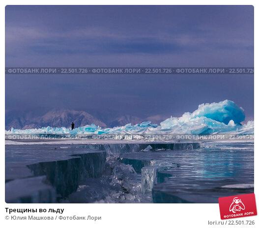 Купить «Трещины во льду», фото № 22501726, снято 8 марта 2016 г. (c) Юлия Машкова / Фотобанк Лори