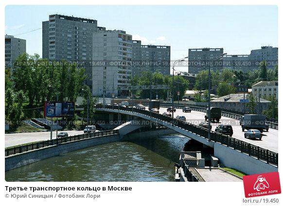 Третье транспортное кольцо в Москве, фото № 19450, снято 29 апреля 2017 г. (c) Юрий Синицын / Фотобанк Лори