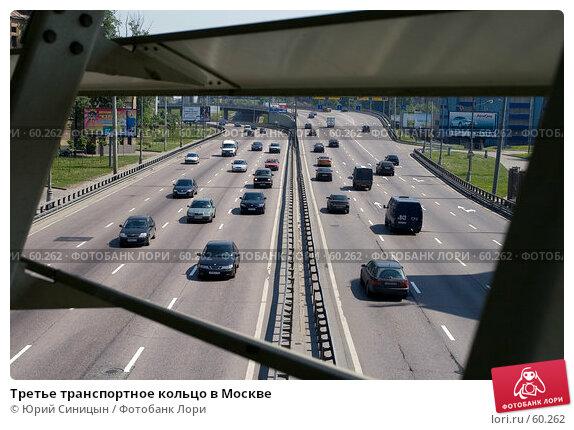 Купить «Третье транспортное кольцо в Москве», фото № 60262, снято 19 мая 2007 г. (c) Юрий Синицын / Фотобанк Лори
