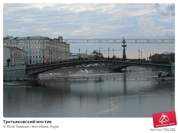 Третьяковский мостик, фото № 152326, снято 21 ноября 2007 г. (c) Юля Тюмкая / Фотобанк Лори