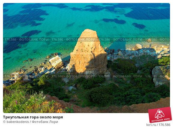 Купить «Треугольная гора около моря», фото № 176586, снято 8 мая 2006 г. (c) Бабенко Денис Юрьевич / Фотобанк Лори