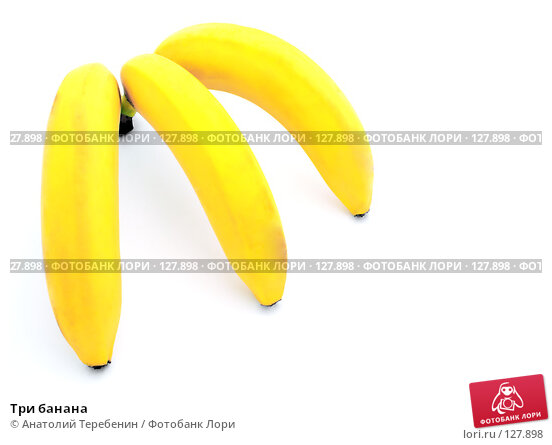 Три банана, фото № 127898, снято 24 ноября 2007 г. (c) Анатолий Теребенин / Фотобанк Лори