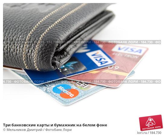 Три банковские карты и бумажник на белом фоне, фото № 184730, снято 24 января 2008 г. (c) Мельников Дмитрий / Фотобанк Лори