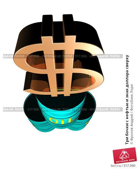 Купить «Три бочки с нефтью и знак доллара сверху», фото № 317090, снято 19 марта 2018 г. (c) Фролов Андрей / Фотобанк Лори