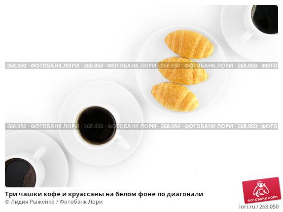 Три чашки кофе и круассаны на белом фоне по диагонали, фото № 268050, снято 23 апреля 2008 г. (c) Лидия Рыженко / Фотобанк Лори