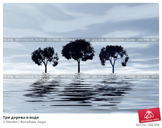 Купить «Три дерева в воде», иллюстрация № 256918 (c) ElenArt / Фотобанк Лори
