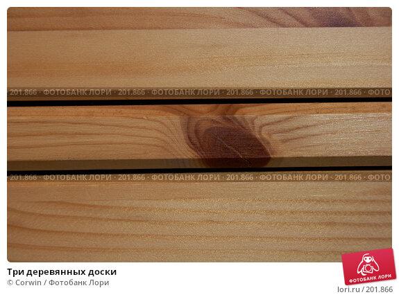 Три деревянных доски, фото № 201866, снято 27 января 2008 г. (c) Corwin / Фотобанк Лори