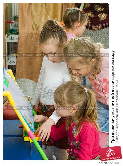 Три девочки у магнитной доски в детском саду, фото № 229646, снято 20 марта 2008 г. (c) Федор Королевский / Фотобанк Лори